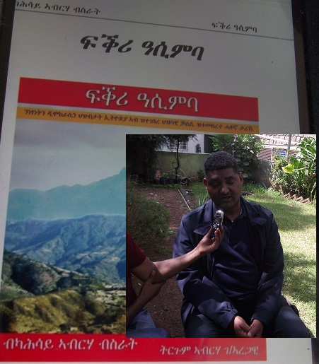 Aiga Forum, An Ethiopian Forum For News And Views