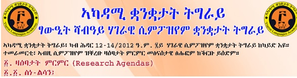 Aiga Forum, an Ethiopian forum for news and views that promotes