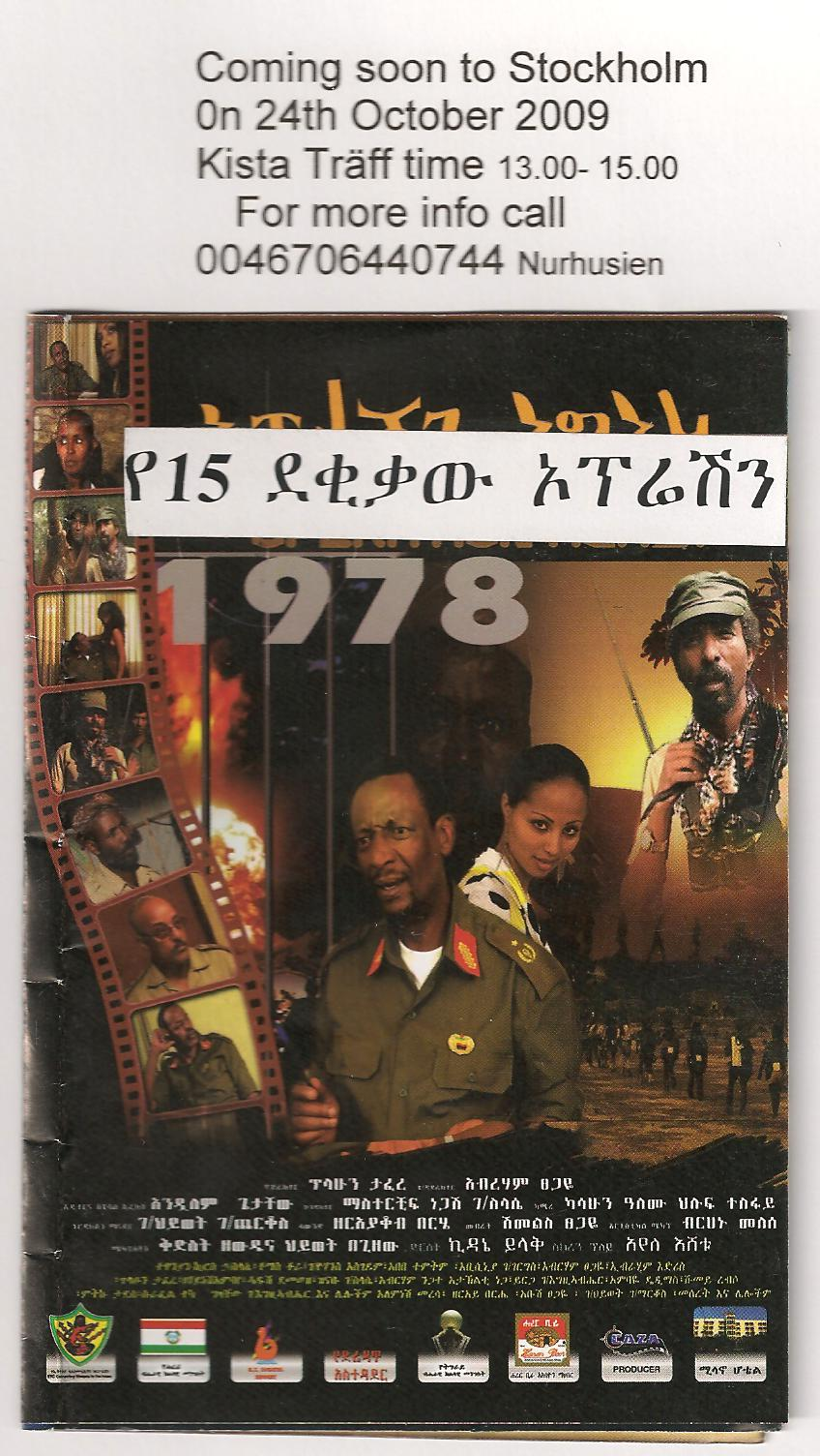 Meles Zenawi Daughter http://www.pic2fly.com/Ethiomedia+Meles+Zenawi