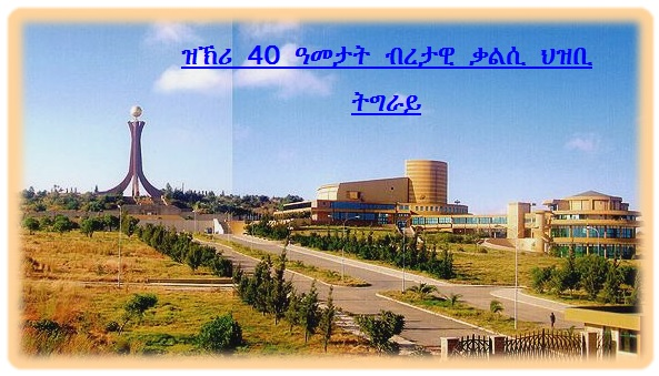 TPLF Martyr Monument