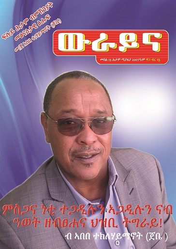 Aiga Forum, an Ethiopian forum for news and views that promotes ...